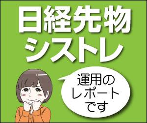 木里ゆうの日経先物シストレ